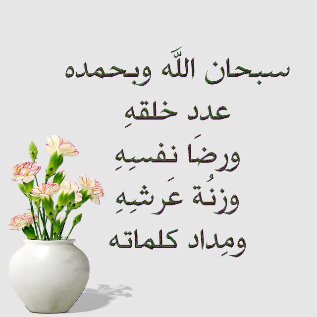 morning and evening supplication in islam